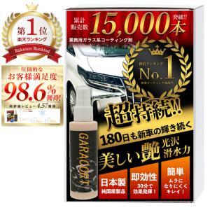 送料無料 日本製 【GARACORT】 ガラコート ガラス系コーティング剤 洗車用品 メーカー30日...