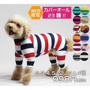 犬 服 VERY Web限定 2019新カバーオール23種類 小型犬用 つなぎ ドッグウェア 在庫限り
