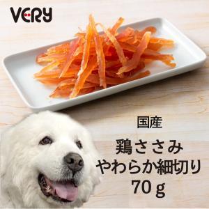 犬のおやつ 国産 鶏ささみ細切り70g【VERY】|very-pet