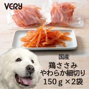 犬のおやつ 国産 鶏ささみ細切り150g×2袋【VERY】|very-pet