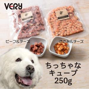 犬のおやつ キューブ 250g【VERY】|very-pet