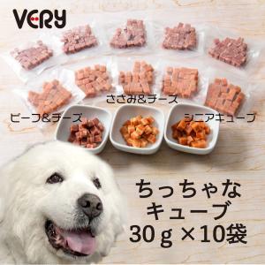 犬のおやつ キューブ 30g×10袋【VERY】|very-pet
