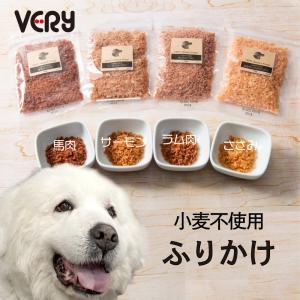 犬のおやつ ふりかけ 【VERY】|very-pet