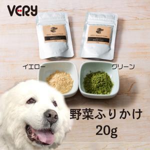 犬のおやつ 野菜ふりかけ 20g【VERY】|very-pet