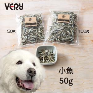 犬のおやつ 無添加 小魚 50g【VERY】|very-pet