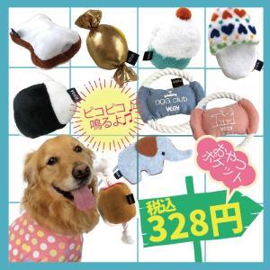 犬 おもちゃ VERY おやつを入れるポケット付&鳴き笛入りおもちゃ298円  ペット用品 very-pet