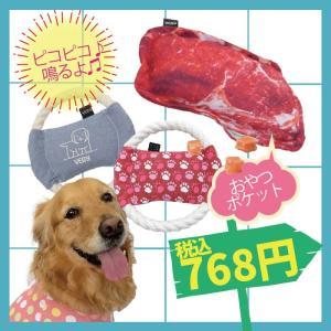 犬 おもちゃ VERY おやつを入れるポケット付&鳴き笛入りおもちゃ698円  ペット用品 very-pet