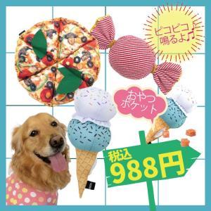 犬 おもちゃ VERY おやつを入れるポケット付&鳴き笛入りおもちゃ898円  ペット用品 very-pet