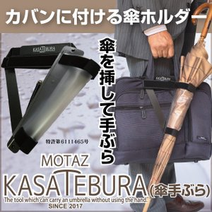 メーカー直販 日本製 傘ホルダー KASATEBURA(傘手ぶら)カバン用 黒 閉じた傘の持ち歩きに 傘を持たずにカバンにくっつける特許商品|very-web-store