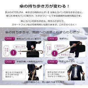 メーカー直販 日本製 傘ホルダー KASATEBURA(傘手ぶら)カバン用 黒 閉じた傘の持ち歩きに 傘を持たずにカバンにくっつける特許商品|very-web-store|02