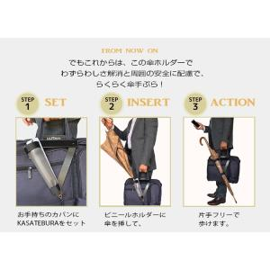 メーカー直販 日本製 傘ホルダー KASATEBURA(傘手ぶら)カバン用 黒 閉じた傘の持ち歩きに 傘を持たずにカバンにくっつける特許商品|very-web-store|03