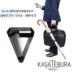 傘ホルダー KASATEBURA-LIGHT/M カサテブラ・ライト/カンタンかけるだけの特許ホルダー メーカー直販 日本製|very-web-store