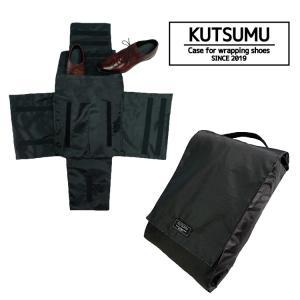 大事な靴を包み込むシューズケース/ KUTSUMU(クツム) シューズバッグ ビジネス用シューズケース ゴルフ 出張 旅行 靴の持ち歩きや収納に|very-web-store