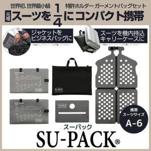 ガーメントバッグ メンズ/ SU-PACK(スーパック)世界最小級 スーツを4分の1サイズに収納する特許ホルダー/メーカー直販 日本製|very-web-store