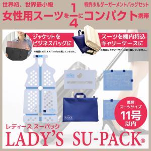 ガーメントバッグ レディース/ LADY'S SU-PACK BLUE / レディース スーパック ブルー/メーカー直販 日本製|very-web-store