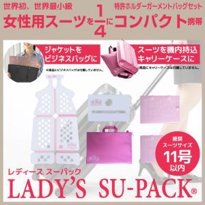 ガーメントバッグ レディース/ LADY'S SU-PACK PINK / レディース スーパック ピンク/メーカー直販 日本製|very-web-store
