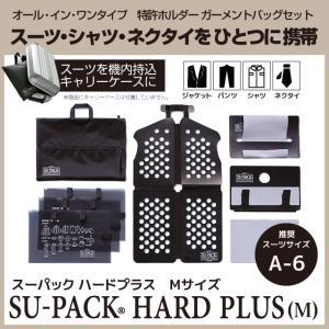 ガーメントバッグ メンズ/SU-PACK HARD PLUS M(スーパック ハード プラス Mサイズ )スーツもシャツもネクタイも一つに収納/メーカー直販 日本製|very-web-store