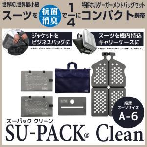 ガーメントバッグ メンズ / SU-PACK Clean NavyBlue(スーパック クリーン「抗菌・消臭」 ネイビーブルー)メーカー直販 日本製|very-web-store