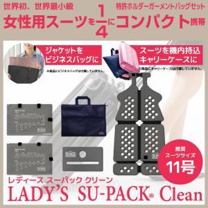 ガーメントバッグ レディース/ LADY'S SU-PACK Clean NavyBlue(レディース スーパック クリーン ネイビーブルー)日本製・メーカー直販|very-web-store