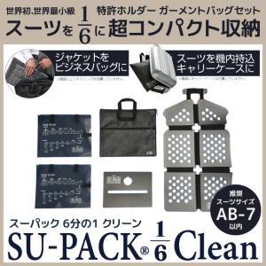 ガーメントバッグ メンズ・SU-PACK 1/6 Clean Black / スーパック 6分の1 クリーン ブラック/メーカー直販 日本製|very-web-store