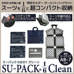 ガーメントバッグ メンズ・SU-PACK 1/6 Clean NabyBlue / スーパック 6分の1 クリーン ネイビーブルー/メーカー直販 日本製|very-web-store