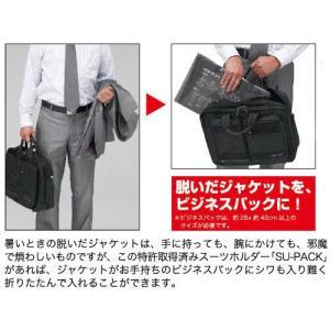 ガーメントバッグ メンズ/ SU-PACK(スーパック)世界最小級 スーツを4分の1サイズに収納する特許ホルダー/メーカー直販 日本製|very-web-store|03