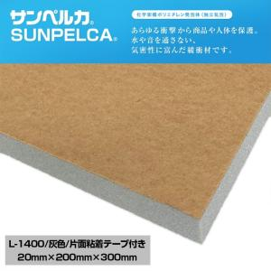 サンペルカ L-1400/ 片面粘着テープ付き / 灰色 / 厚さ20mm×幅200mm×長さ300mm  /発泡ポリエチレンフォーム|very-web-store