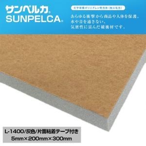 サンペルカ L-1400/ 片面粘着テープ付き / 灰色 / 厚さ5mm×幅200mm×長さ300mm  /発泡ポリエチレンフォーム|very-web-store