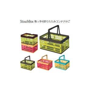 取っ手 折りたたみ 東谷 スタッチボックス SSB-31 全3色 Stouch Box フォールディングボックス|veryfast