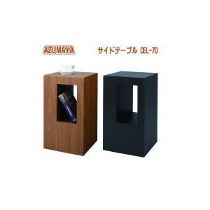 東谷 CELL セル サイドテーブル CEL-70 ウォルナット ブラック 2色 送料無料|veryfast