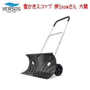 雪かきスコップ 押snowさん 大関 VS-GS01 おすの...