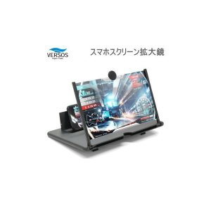 画面拡大 VERSOS ベルソス スマホスクリーン拡大鏡 VS-Z03 ブラック 拡大鏡 送料無料|veryfast