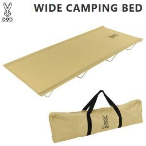 キャンプで朝までゆったり快適に寝たい。そんなあなたにおすすめのワイドなキャンプ用ベッド(コット)です...
