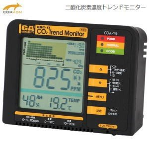 coxfox 二酸化炭素濃度 トレンドモニター GDC-17 二酸化炭素 濃度 計測 送料無料