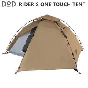 人用 テント DOD ライダーズワンタッチテント T2-275-TN タン ディーオーディー 送料無料|veryfast