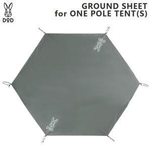 DODテントにぴったりサイズ。汚れや雨水からテントを守るポリエステル生地のグランドシート。DODテン...
