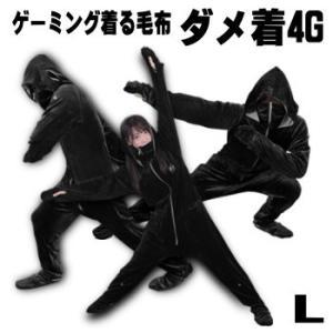 ルームウェア ゲーミング着る毛布 ダメ着 4G HFD-4G-L-BK Lサイズ ブラック 送料無料