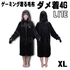 ルームウェア ゲーミング着る毛布 ダメ着4G LITE HFD-4LT-XL-BK XLサイズ ブラ...