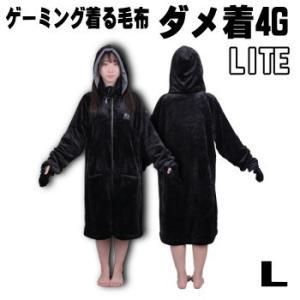 ルームウェア ゲーミング着る毛布 ダメ着4G LITE HFD-4LT-L-BK Lサイズ ブラック...