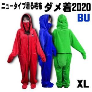 ルームウェア 着る毛布 ダメ着2020 HFD-BS-XL-BU XLサイズ ブルー 送料無料