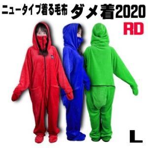 ルームウェア 着る毛布 ダメ着2020 HFD-BS-L-RD Lサイズ レッド 送料無料