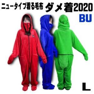 ルームウェア 着る毛布 ダメ着2020 HFD-BS-L-BU Lサイズ ブルー 送料無料