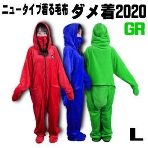 ルームウェア 着る毛布 ダメ着2020 HFD-BS-L-GR Lサイズ グリーン 送料無料