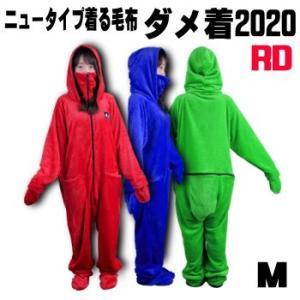 ルームウェア 着る毛布 ダメ着2020 HFD-BS-M-RD Mサイズ レッド 送料無料
