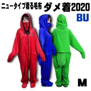 ルームウェア 着る毛布 ダメ着2020 HFD-BS-M-BU Mサイズ ブルー 送料無料