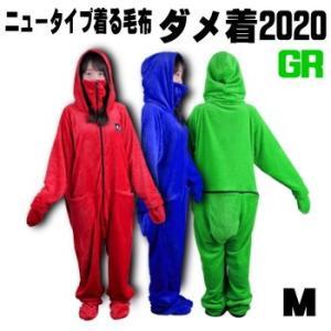 ルームウェア 着る毛布 ダメ着2020 HFD-BS-M-GR Mサイズ グリーン 送料無料