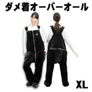 ルームウェア 着る毛布 ダメ着オーバーオール HFD-FT-XL-BK XLサイズ ブラック 送料無...
