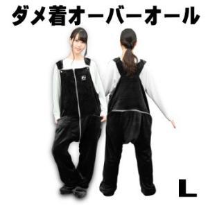 ルームウェア 着る毛布 ダメ着オーバーオール HFD-FT-L-BK Lサイズ ブラック 送料無料