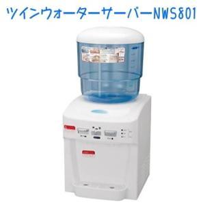 送料無料 温水サーバー 冷水サーバー 卓上型 ツインウォータ...