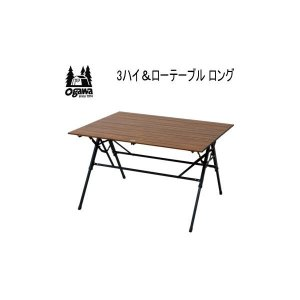 キャンパル テーブル ogawa オガワ CAMPAL JAPAN 3ハイ&ローテーブル ロング 1985 送料無料|veryfast